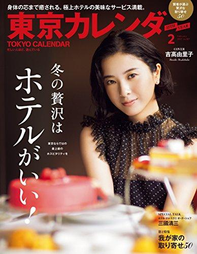 東京カレンダー 2017年 2月号 [雑誌]