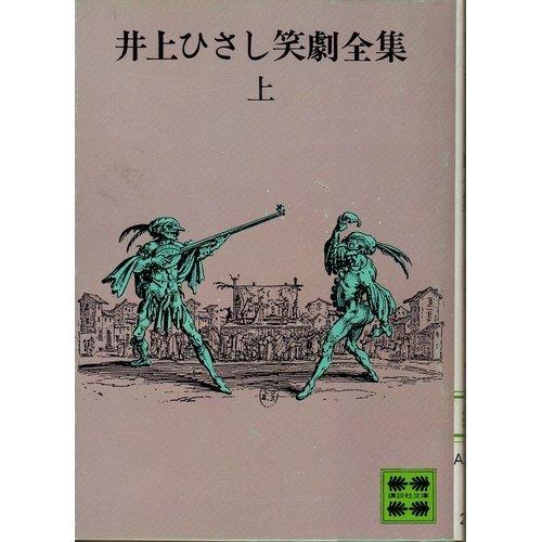 井上ひさし笑劇全集 上 (講談社文庫 い 2-2)の詳細を見る