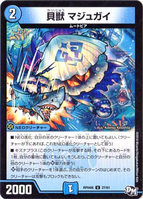 デュエルマスターズ新4弾/DMRP-04魔/27/U/貝獣 マジュガイ