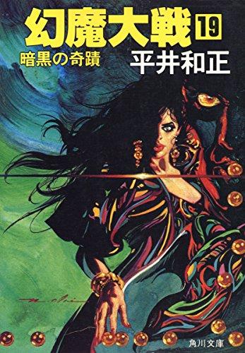 幻魔大戦 19 暗黒の奇蹟 (角川文庫)