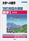 1対1対応の演習/数学1 新訂版 (大学への数学 1対1シリーズ)