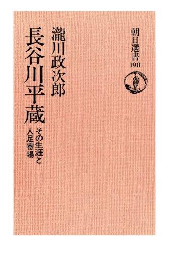 長谷川平蔵