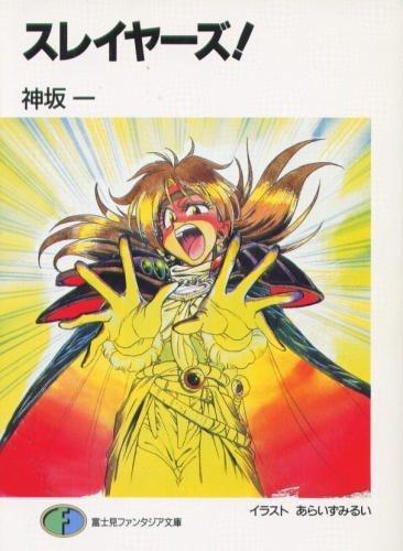 スレイヤーズ! (富士見ファンタジア文庫)