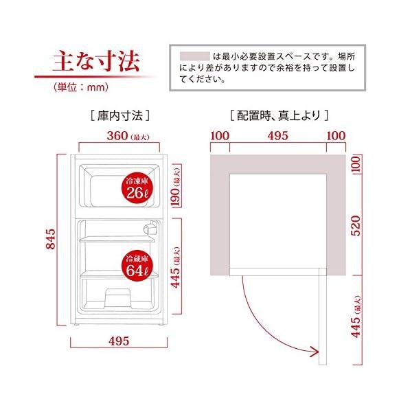 エスキュービズム 2ドア冷蔵庫 WR-2090...の紹介画像8