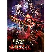 信長の野望・創造 戦国立志伝 GAMECITY & Amazon.co.jp限定セット