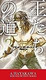 王たちの道3 自由への架け橋 (新☆ハヤカワ・SF・シリーズ)