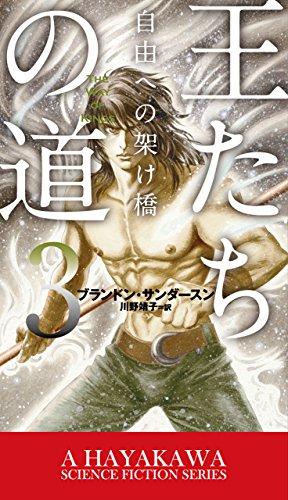 王たちの道3 自由への架け橋 (新☆ハヤカワ・SF・シリーズ)の詳細を見る