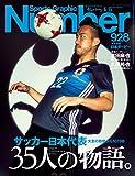 Number(ナンバー)928号[雑誌]