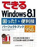 できるWindows 8.1困った!&便利技パーフェクトブック 8.1/8.1 Pro/8.1 Enterprise/RT 8.1対応 できるシリーズ
