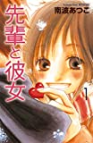 先輩と彼女(1) (別冊フレンドコミックス)