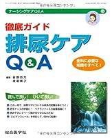 徹底ガイド 排尿ケアQ&A (ナーシングケアQ&A 12)