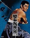 昭和残侠伝 Blu-rayBOX II (初回生産限定)