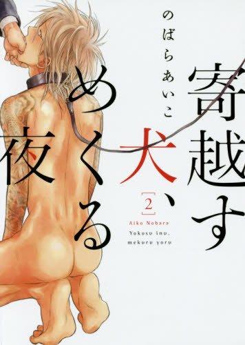 寄越す犬、めくる夜 2 (onBLUEコミックス)の詳細を見る