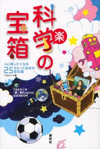 科学の宝箱 人に話したくなる25のとっておきの豆知識 TBSラジオ「夢☆夢Engine!」公式BOOK