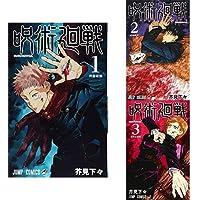 呪術廻戦 1-3巻 新品セット (クーポン「BOOKSET」入力で+3%ポイント)