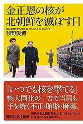金正恩の核が北朝鮮を滅ぼす日 (講談社+α新書)