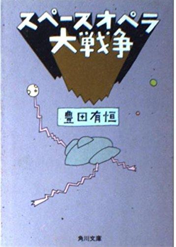スペースオペラ大戦争 (角川文庫 緑 377-22)