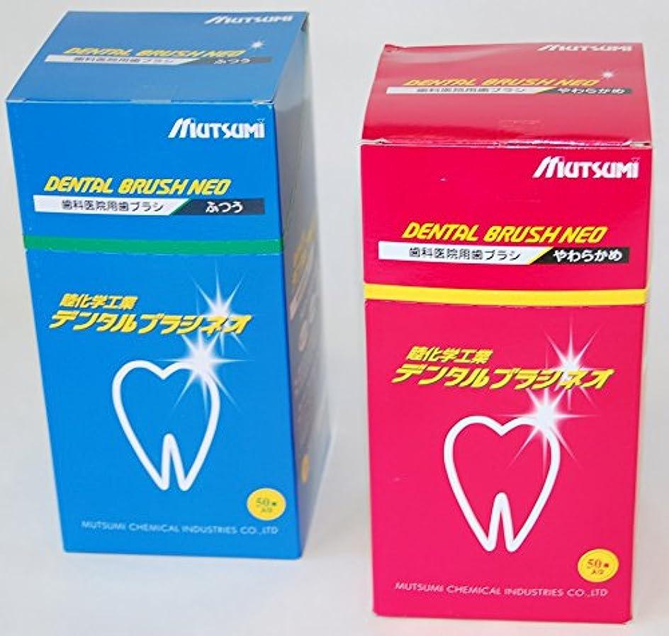 マウンド許容できるの中で歯科医院専用歯ブラシ デンタルブラシネオ 1箱(50本入) (やわらかめ)