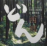 大河ドラマ 西郷どん オリジナル・サウンドトラック THE BEST 音楽:富貴晴美
