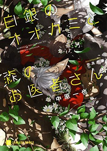 白銀のオオカミと森のお医者さん (シャレード文庫)