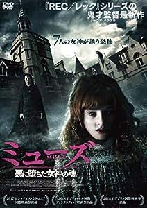 ミューズ 悪に堕ちた女神の魂 [DVD]