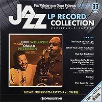 ジャズLPレコードコレクション 33号 (ベン・ウェブスター・ミーツ・オスカー・ピーターソン ベン・ウェブスター) [分冊百科] (LPレコード付) (ジャズ・LPレコード・コレクション)
