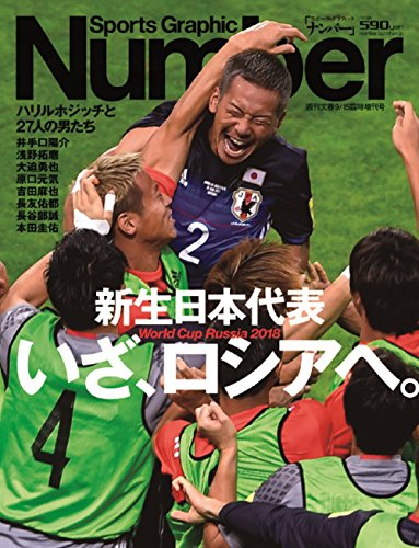 Number9/15臨時増刊号 新生日本代表 いざ、ロシアへ。 (Sports Graphic Number(スポーツ・グラフィック ナンバー))