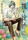 ヌエの絵師(6) (Nemuki+コミックス)