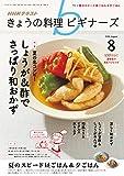 NHK きょうの料理 ビギナーズ 2018年 8月号 [雑誌] (NHKテキスト)
