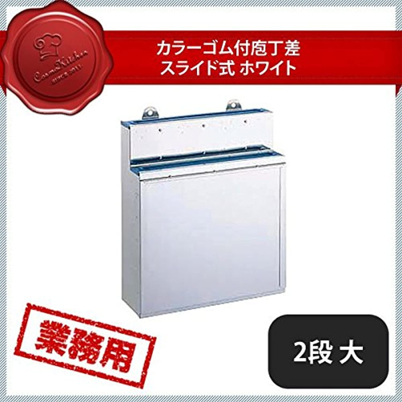 カラーゴム付庖丁差 2段 スライド式 大 ホワイト (134050) 業務用