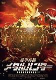 装甲兵機 メタルハンター[DVD]