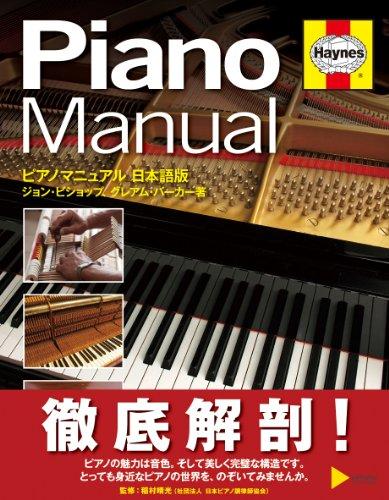 ピアノ・マニュアル 日本版の詳細を見る