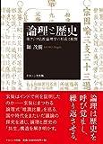 論理と歴史—東アジア仏教論理学の形成と展開