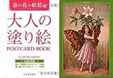 大人の塗り絵POSTCARD BOOK 春の花の妖精編 画像