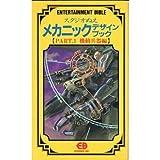 スタジオぬえ メカニックデザインブック〈PART1 機動兵器編〉 (エンターテイメント・バイブルシリーズ)