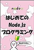 はじめてのNode.jsプログラミング