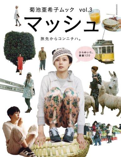 菊池亜希子ムック マッシュ vol.3 (SHOGAKUKAN SELECT MOOK)