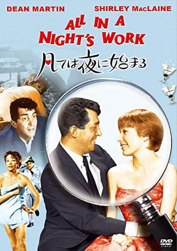 凡ては夜に始まる [DVD]
