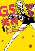 GS美神 極楽大作戦!! (1) (小学館文庫 しH 7)