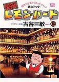 BARレモン・ハート―気持ちがすごくあったかい!!〈酒コミック〉 (18) (アクション・コミックス)