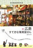 広島すてきな雑貨屋さん 画像