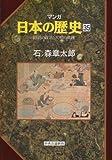 田沼の政治と天明の飢饉 (マンガ 日本の歴史)