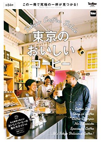 東京のおいしいコーヒー (ウォーカームック) Kindle版