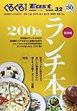 ランチ本200店 (ぐるぐるマップEast)