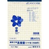 日本法令 建設工事 見積書 タテ型 2枚複写 ノーカーボン 25組