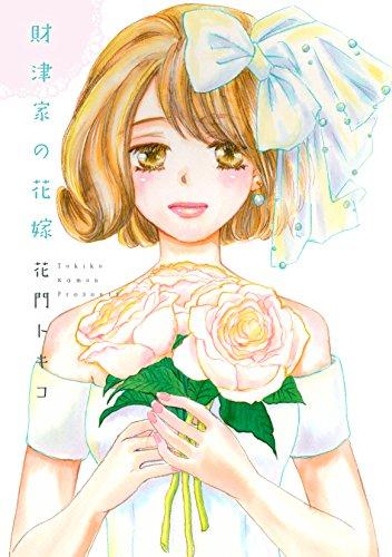 財津家の花嫁 (絶対恋愛Sweet)