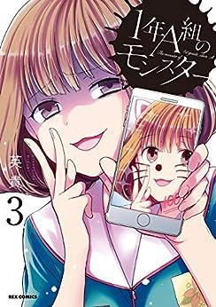 1年A組のモンスター: 3【イラスト特典付】 (REXコミックス)