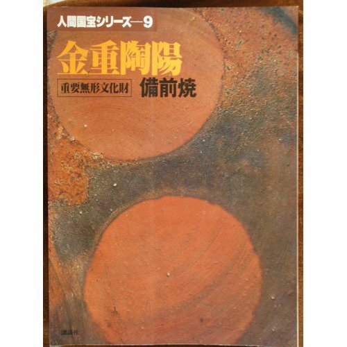 人間国宝シリーズ 9 金重陶陽