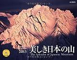 美しき日本の山 The Splendor of Japanese Mountains (ヤマケイカレンダー2013 Yama-Kei Calendar 2013)