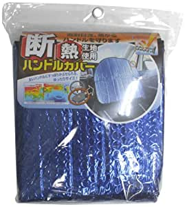 cretom ( クレトム ) ハンドルカバー 断熱ハンドルカバー ブルー (550×460mm) SA-121